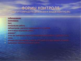 собеседование; коллоквиум; тест; контрольная работа; лабораторная, расчетно-г