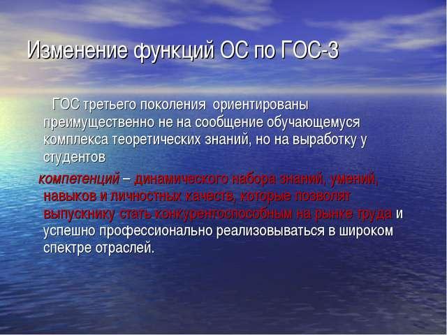 Изменение функций ОС по ГОС-3 ГОС третьего поколения ориентированы преимущест...
