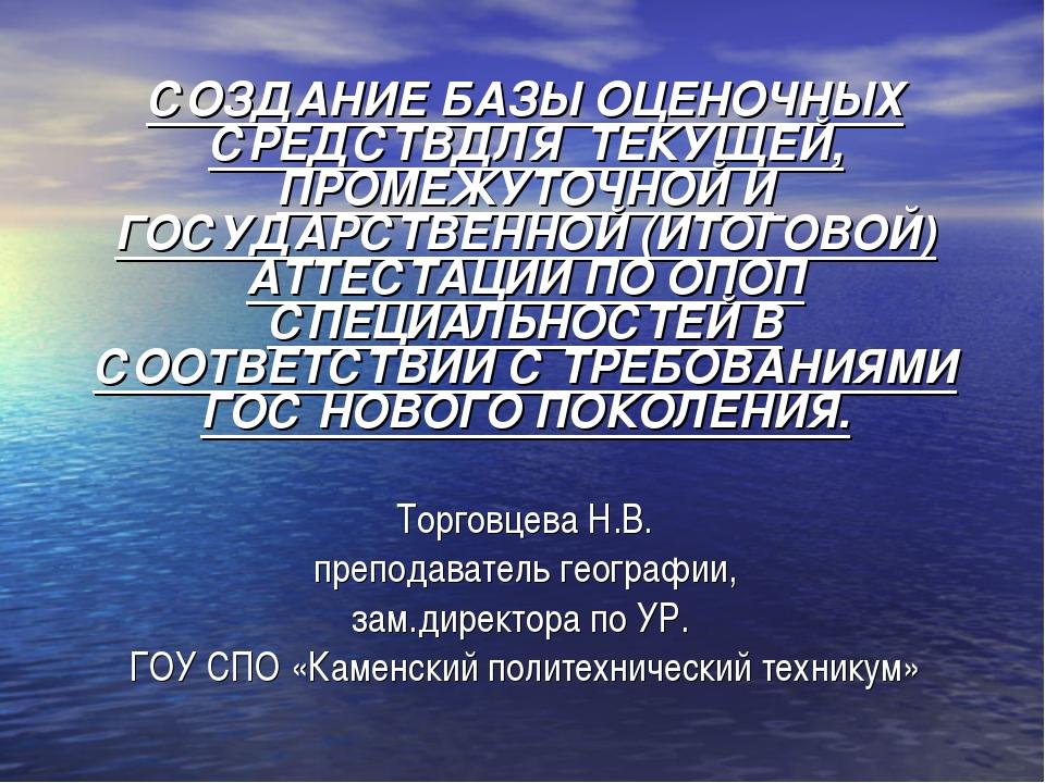 СОЗДАНИЕ БАЗЫ ОЦЕНОЧНЫХ СРЕДСТВДЛЯ ТЕКУЩЕЙ, ПРОМЕЖУТОЧНОЙ И ГОСУДАРСТВЕННОЙ (...