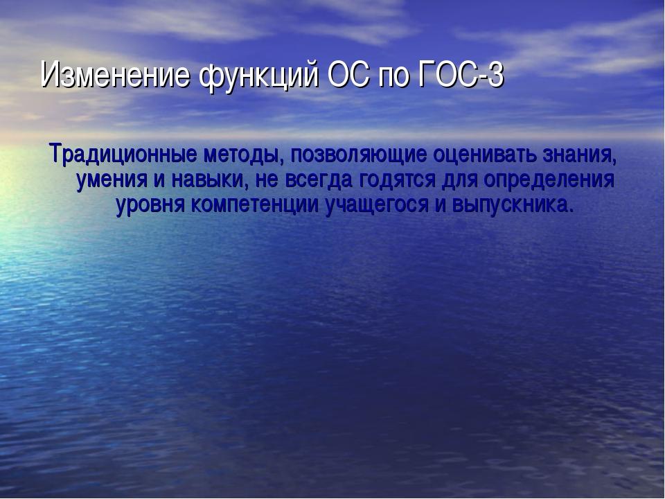 Изменение функций ОС по ГОС-3 Традиционные методы, позволяющие оценивать знан...