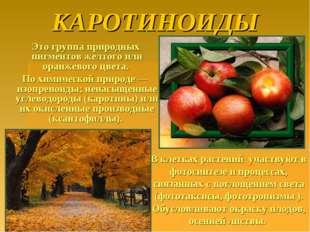 КАРОТИНОИДЫ Это группа природных пигментов желтого или оранжевого цвета. По х