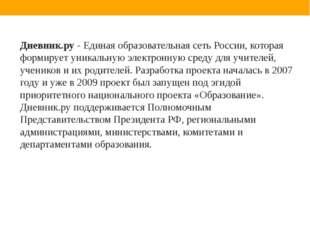 Дневник.ру - Единая образовательная сеть России, которая формирует уникальную