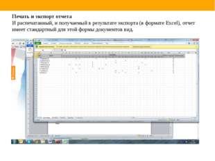 Печать и экспорт отчета И распечатанный, и получаемый в результате экспорта (