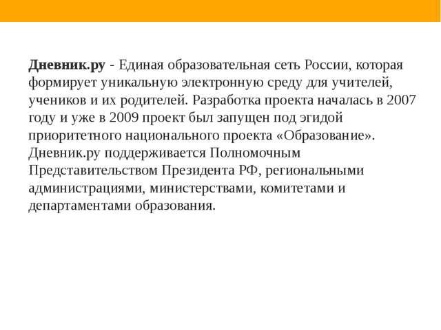 Дневник.ру - Единая образовательная сеть России, которая формирует уникальную...
