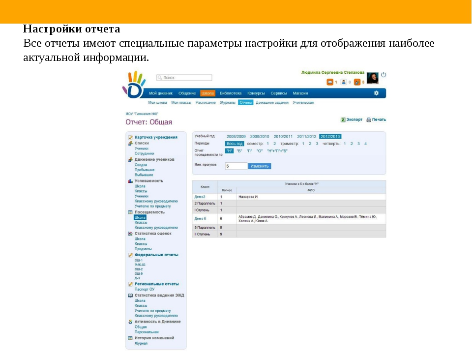 Настройки отчета Все отчеты имеют специальные параметры настройки для отображ...