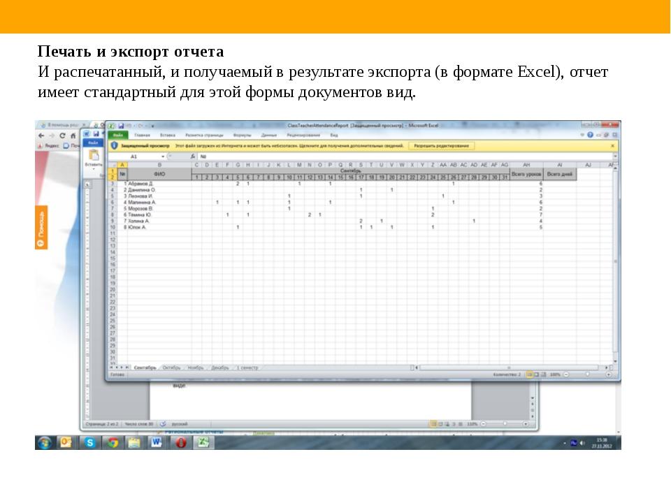 Печать и экспорт отчета И распечатанный, и получаемый в результате экспорта (...
