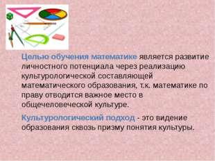 Целью обучения математике является развитие личностного потенциала через реа
