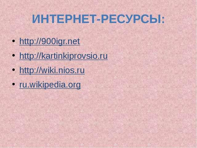 ИНТЕРНЕТ-РЕСУРСЫ: http://900igr.net http://kartinkiprovsio.ru http://wiki.nio...