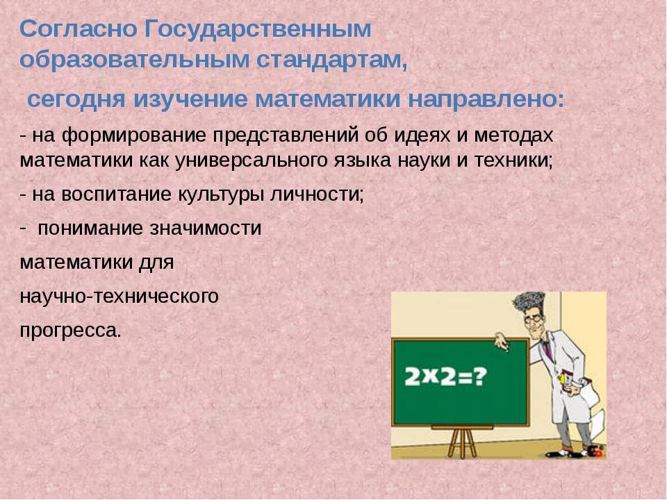 Согласно Государственным образовательным стандартам, сегодня изучение матема...