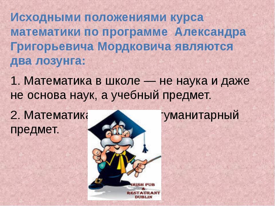 Исходными положениями курса математики по программе Александра Григорьевича...