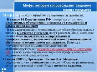 Миф 1 – в школу придут священнослужители. В статье 14 Конституции РФ говорит