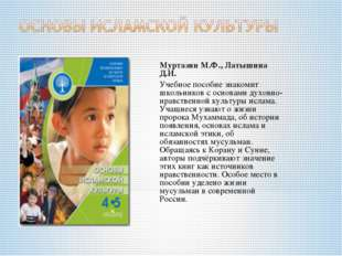 Муртазин М.Ф., Латышина Д.И. Учебное пособие знакомит школьников с основами д
