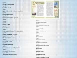 Урок 1 Россия — наша Родина Урок 2 Колыбель ислама Урок 3 Пророк Мухаммад — о