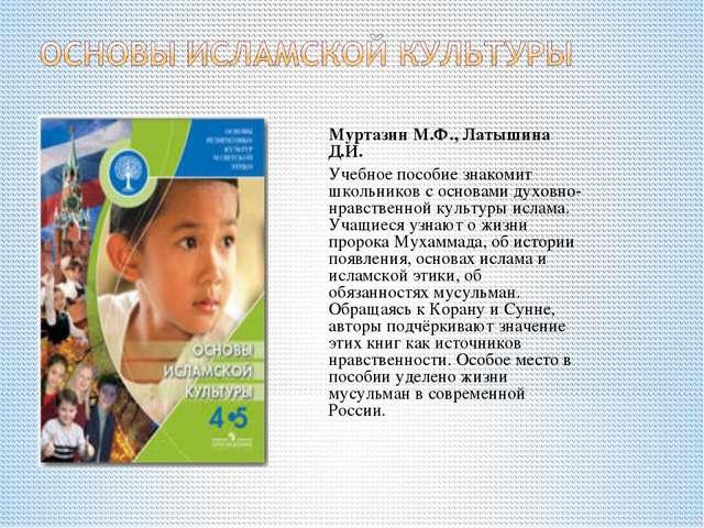 Муртазин М.Ф., Латышина Д.И. Учебное пособие знакомит школьников с основами д...