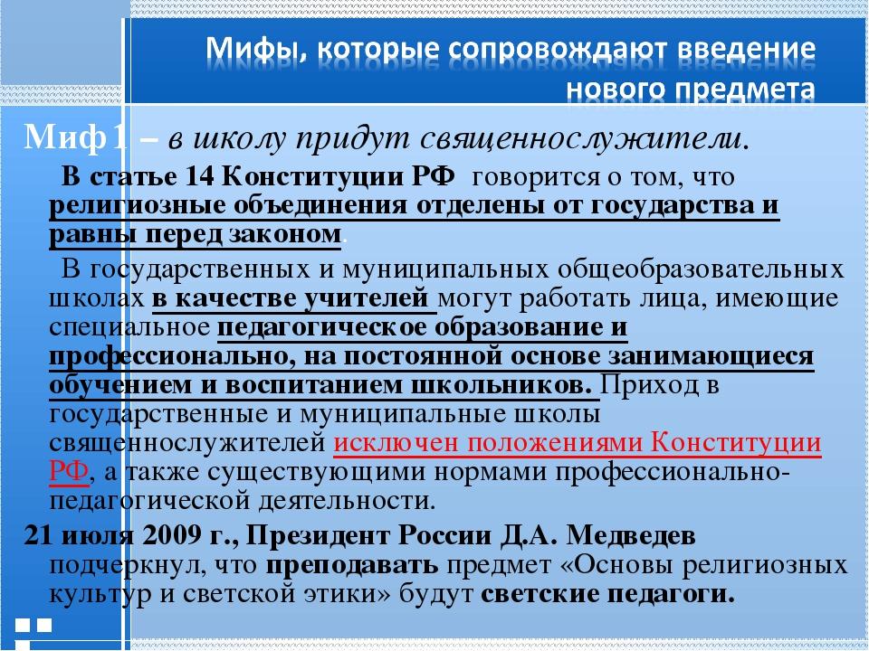 Миф 1 – в школу придут священнослужители. В статье 14 Конституции РФ говорит...