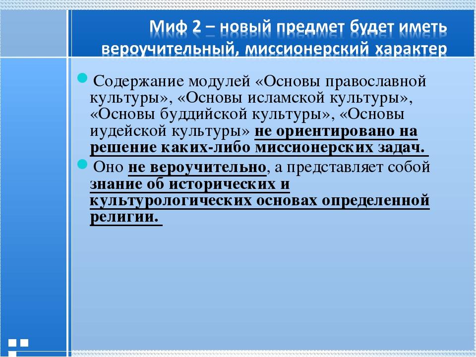 Содержание модулей «Основы православной культуры», «Основы исламской культур...