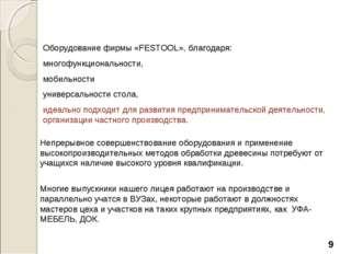 Оборудование фирмы «FESTOOL», благодаря: многофункциональности, мобильности у