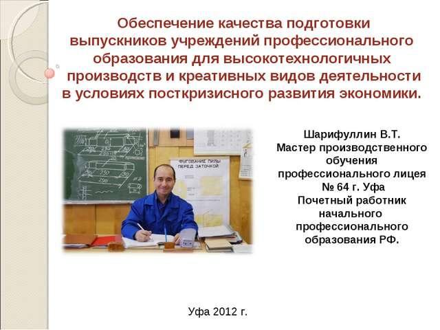 Обеспечение качества подготовки выпускников учреждений профессионального обра...
