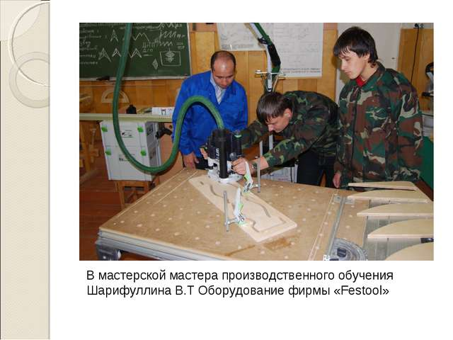 В мастерской мастера производственного обучения Шарифуллина В.Т Оборудование...