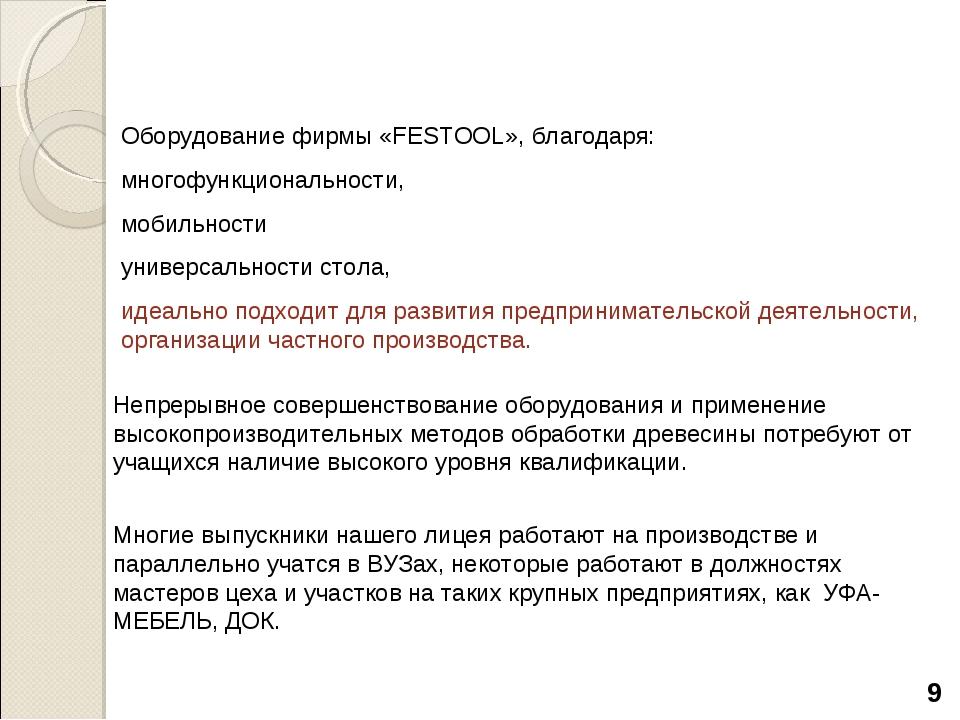 Оборудование фирмы «FESTOOL», благодаря: многофункциональности, мобильности у...