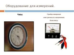 Оборудование для измерений. Часы. Прибор измерения электрического напряжения.