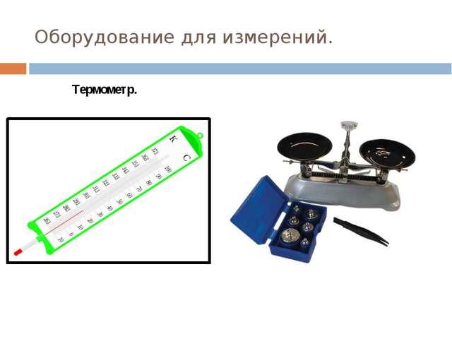 Оборудование для измерений. Термометр. Весы.