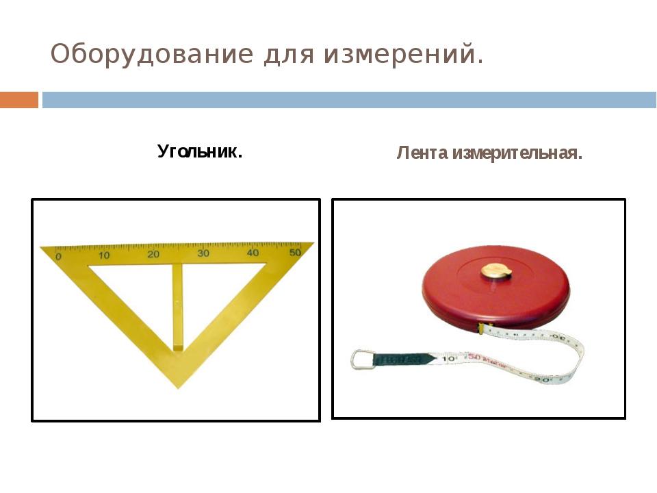 Оборудование для измерений. Угольник. Лента измерительная.