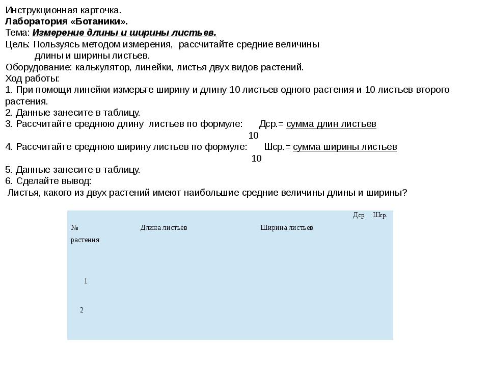 Инструкционная карточка. Лаборатория «Ботаники». Тема: Измерение длины и шири...