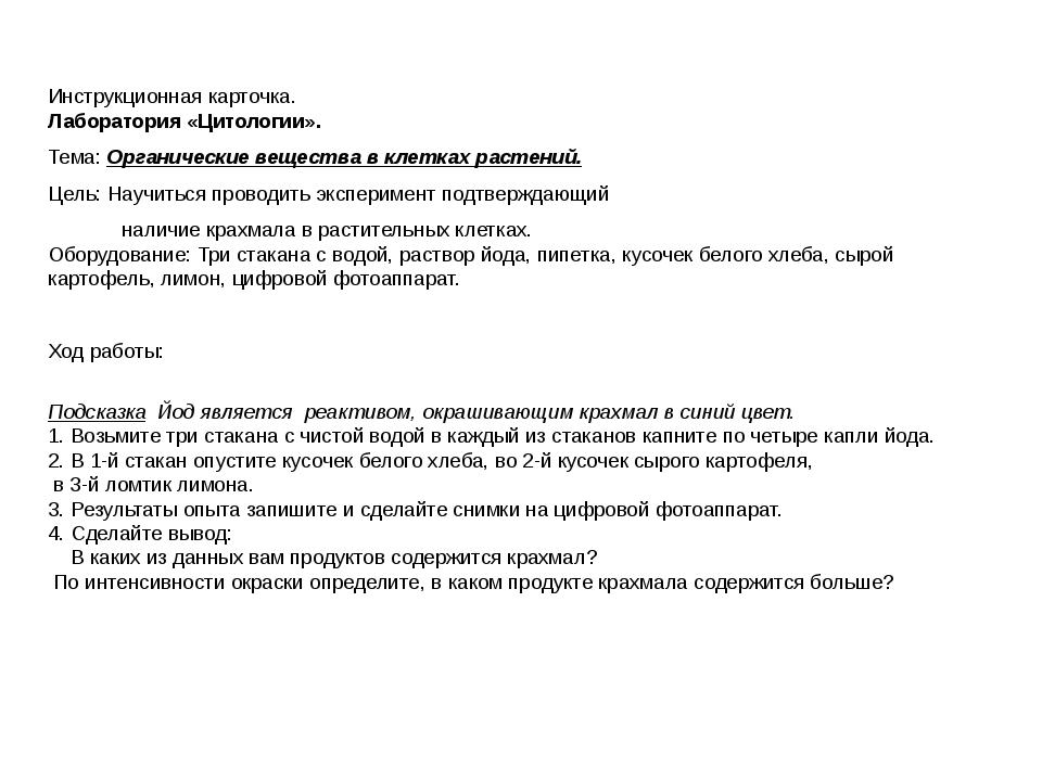 Инструкционная карточка. Лаборатория «Цитологии». Тема: Органические вещества...