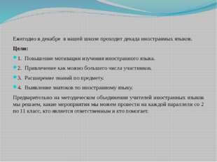 Ежегодно в декабре в нашей школе проходит декада иностранных языков. Цели: 1