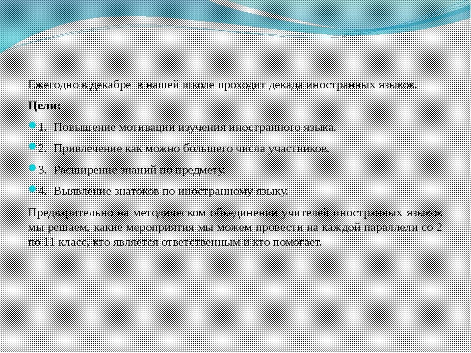 Ежегодно в декабре в нашей школе проходит декада иностранных языков. Цели: 1...