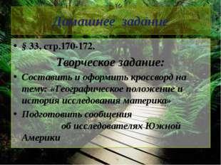 Домашнее задание § 33, стр.170-172. Творческое задание: Составить и оформить