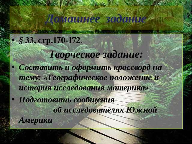 Домашнее задание § 33, стр.170-172. Творческое задание: Составить и оформить...