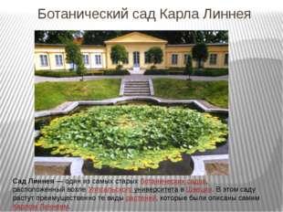 Ботанический сад Карла Линнея Сад Линнея — один из самых старых ботанических