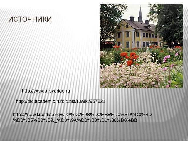 источники http://dic.academic.ru/dic.nsf/ruwiki/957321 https://ru.wikipedia.o...