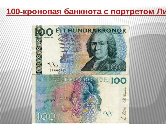 100-кроновая банкнота с портретом Линнея