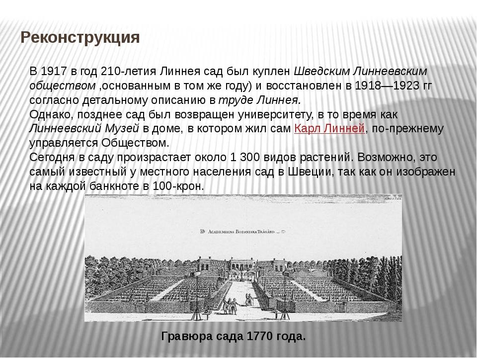 Реконструкция В 1917 в год 210-летия Линнея сад был куплен Шведским Линнеевск...