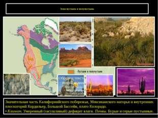 Зона пустынь и полупустынь Значительная часть Калифорнийского побережья, Мек
