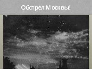 Обстрел Москвы!