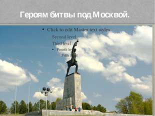Героям битвы под Москвой.