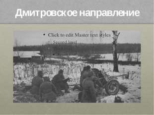 Дмитровское направление