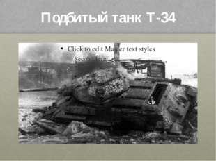 Подбитый танк Т-34