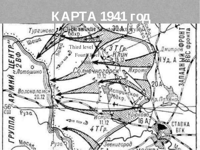 КАРТА 1941 год