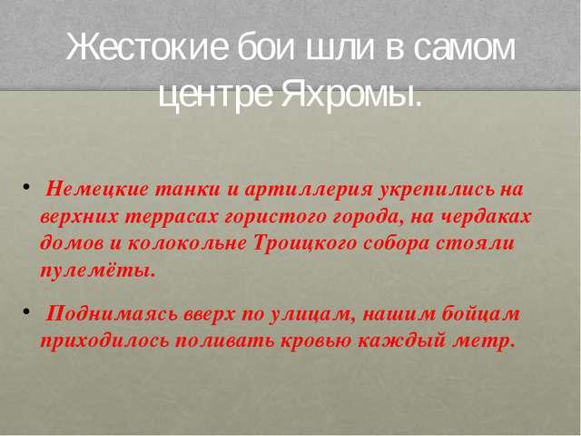 Жестокие бои шли в самом центре Яхромы. Немецкие танки и артиллерия укрепилис...