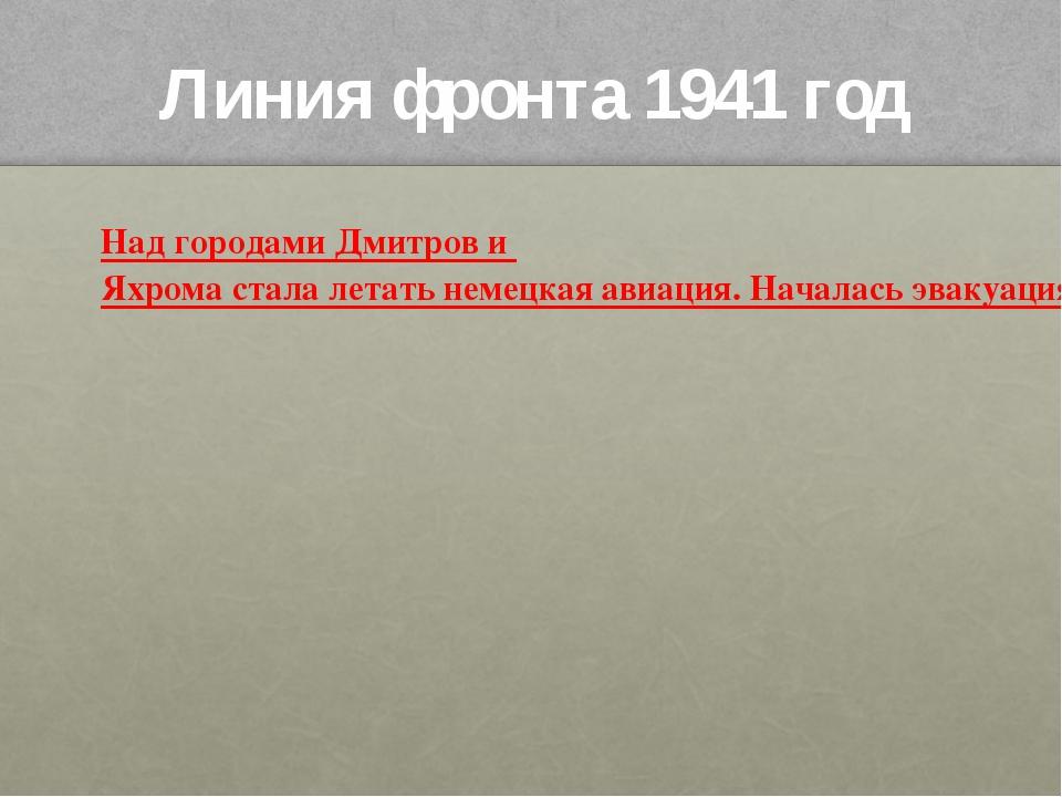 Линия фронта 1941 год Над городами Дмитров и Яхрома стала летать немецкая ави...