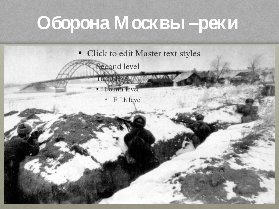 Оборона Москвы –реки
