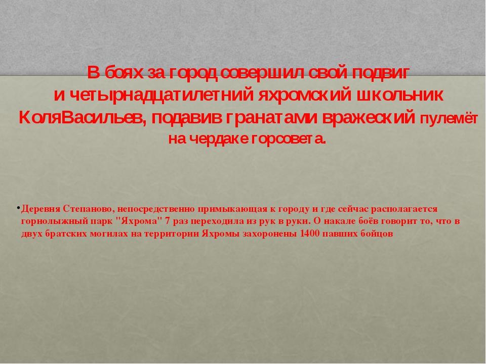 В боях за город совершил свой подвиг и четырнадцатилетний яхромский школьник...