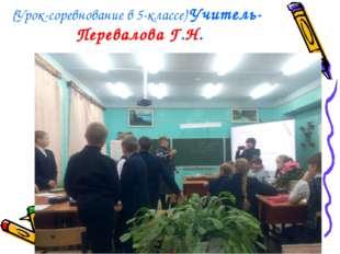 (Урок-соревнование в 5-классе) Учитель- Перевалова Г.Н.