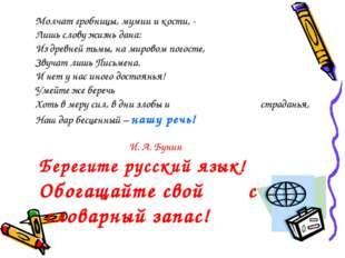 Берегите русский язык! Обогащайте свой с словарный запас! Молчат гробницы, му