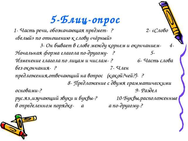 5-Блиц-опрос 1- Часть речи, обозначающая предмет- ? 2- «Слово «белый» по отно...